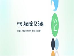 vivo、小米、中兴等多个国产手机厂商宣布首批适配Android 12 Beta版