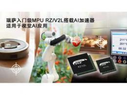 瑞萨电子推出入门级MPU RZ/V2L 具备出色电源效率和高精度AI加速器