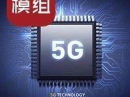 """5G应用""""扬帆""""启航,模组厂商如何把握机遇?"""