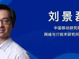 专访|中国移动研究院刘景磊:今年将是边缘计算商用化关键的一年
