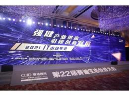 """赛迪顾问成功举办""""2021IT市场年会"""""""