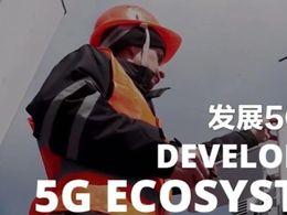 解读亚太5G行业应用发展:生态合作是关键,中国经验可复制