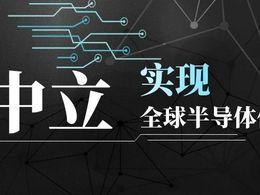 """64家芯片""""巨头""""加入美半导体联盟,中国芯势在必行!"""