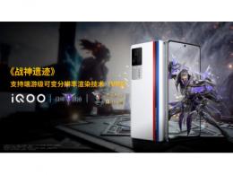 高通技术公司联合iQOO和完美世界游戏在《战神遗迹》上支持端游级可变分辨率渲染技术