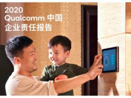 《2020 Qualcomm中国企业责任报告》正式发布