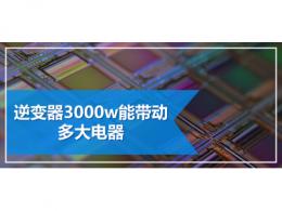 逆变器3000w能带动多大电器