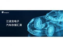 江波龙电子车用存储在智能汽车应用汇演