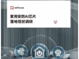 【独家调研】家用安防AI芯片落地现状如何?