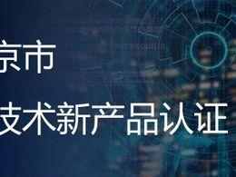 安博通威胁检测与响应平台获北京市新技术新产品认证