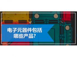 电子元器件包括哪些产品?