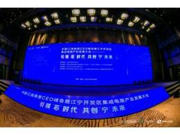 中国IC独角兽CEO峰会暨江宁开发区集成电路产业发展大会成功举办