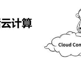一篇漫画,看懂云计算!