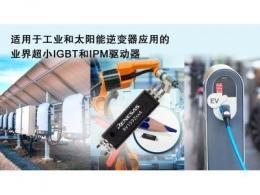 瑞萨电子凭借业界超小尺寸光电耦合器扩展其产品阵容 适用于工业自动化和太阳能逆变器应用