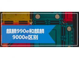 麒麟990e和麒麟9000e区别