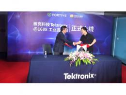商业模式创新继续, 泰克推出1688工业品Tektronix官方品牌站
