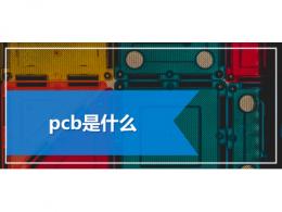 pcb是什么