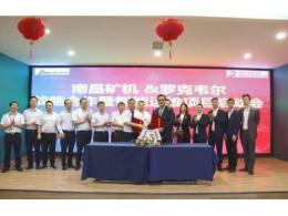 """南昌矿机与罗克韦尔自动化签约,开启""""智能运维"""",点亮商业新模式"""