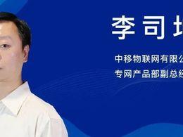专访 | 中国移动李司坤:打造5G专网运营体系,推进数字化转型发展
