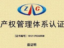 知识产权管理达国家级标准 西安紫光国芯通过国家知识产权贯标认证