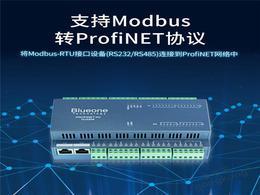 华杰智控推出HJ3203 Profinet远程IO模块