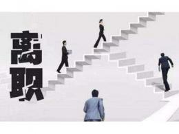 芯源微公告:公司核心技术人员离职