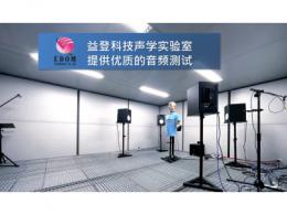 益登科技成立声学实验室为合作伙伴提供优质音频测试服务
