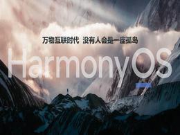 HarmonyOS 2正式发布,华为Mate40系列今日起同步开放升级