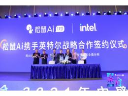 英特尔与松鼠Ai达成战略合作 共同推进AI赋能教育
