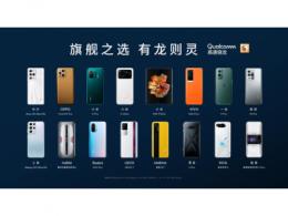 """旗舰之选,有""""龙""""则灵:骁龙888为何能获得超120款终端设计青睐 ?"""