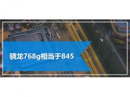 骁龙768g相当于845