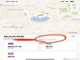 AirTag固件更新:8小时内提醒 改善之前隐私bug