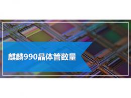 麒麟990晶体管数量