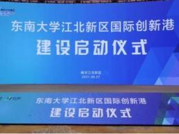 东南大学江北新区国际创新港项目正式签约,重点布局EDA创新园