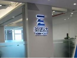 英诺达与南京浦口高新区签署战略合作协议,为中小企业带来EDA硬件仿真平台