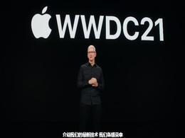 苹果WWDC21圆满收官,我们做了一份汇总 值得一看