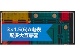 3×1.5(6)A电表配多大互感器