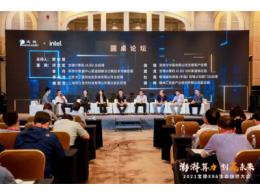 吹响数字经济时代的冲锋号 2021宝德X86生态伙伴大会在深召开