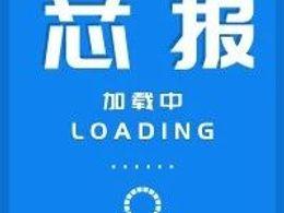 芯报丨百度、滴滴、华为等参与北京人工智能产业联盟成立