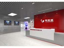 利亚德:公司于5月份将对LED显示产品提价3%-15%