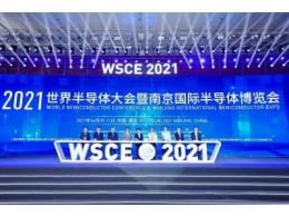 全球传感器与物联网产业创新峰会发言纪要