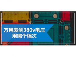 万用表测380v电压用哪个档次