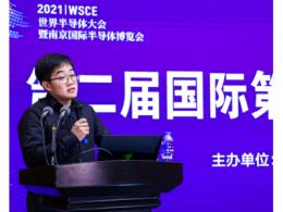 《2021半导体材料产业演进发展白皮书》正式发布