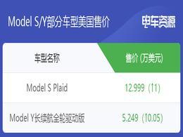 因芯片短缺 Model S Plaid美国市场涨价1万美元