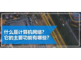 什么是计算机网络?它的主要功能有哪些?