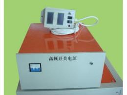高频开关电源是由哪几部分组成的?高频开关电源常见故障及处理方法