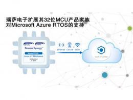瑞萨电子通过简单许可授权扩展其32位MCU产品家族 对Microsoft Azure RTOS的支持