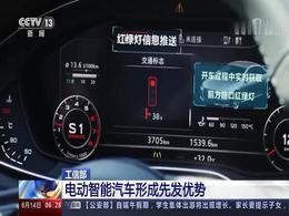工信部:我国电动智能汽车在全球范围内形成先发优势
