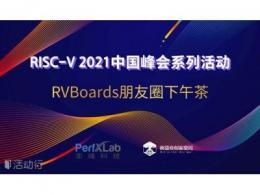 RISC-V 2021中国峰会系列活动-RVBoards朋友圈下午茶
