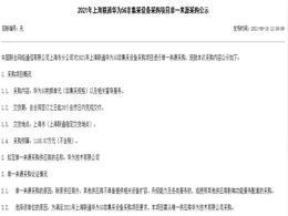 上海联通采购华为5G设备,总预算为1158.07万元