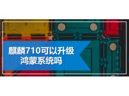 麒麟710可以升级鸿蒙系统吗